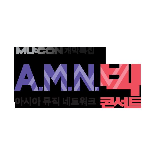 <span>뮤콘 개막특집</span>AMN 빅 콘서트