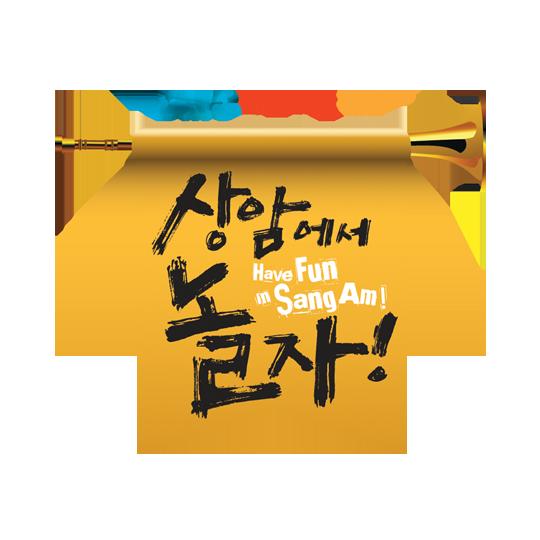 <span>젊음의 축제</span> '2016 상암에서 놀자!'