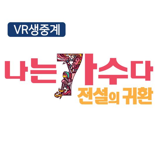 <span>나는 가수다</span>'전설의 귀환'