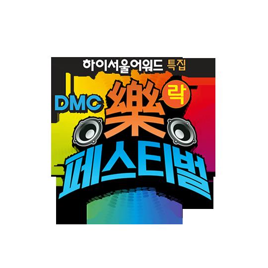 <span>하이서울어워드 특집</span>DMC Rock Festival